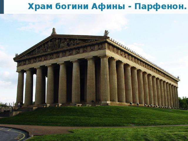 Храм богини Афины - Парфенон.