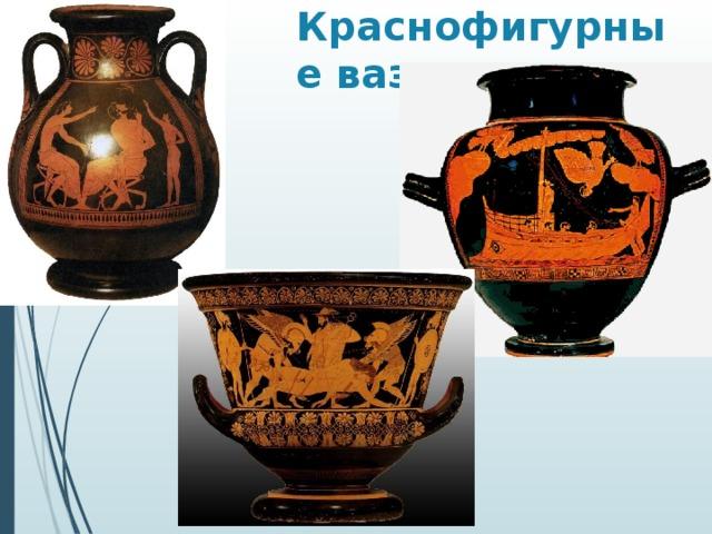 Краснофигурные вазы