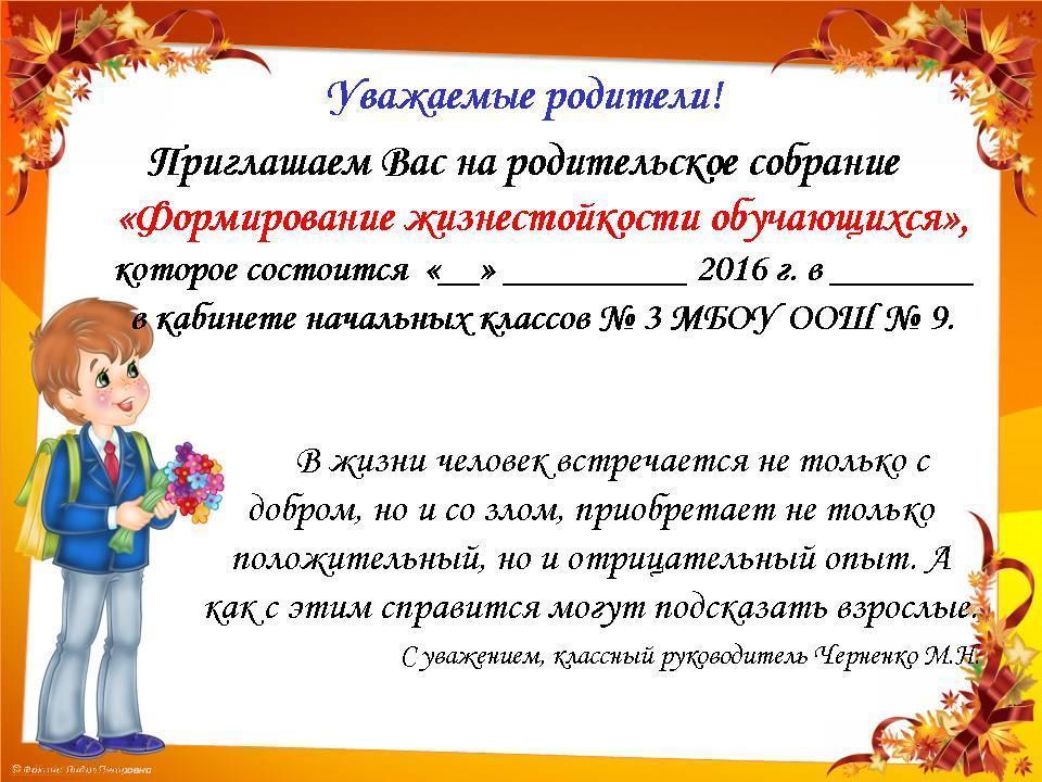 Приглашение открытки на родительское собрание в детском саду, соболезнования