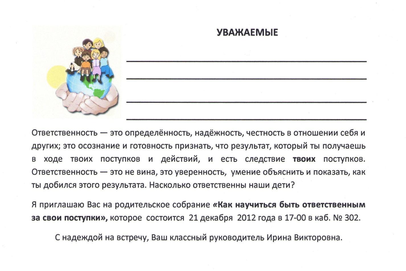 Шаблоны приглашения на родительское собрание в доу