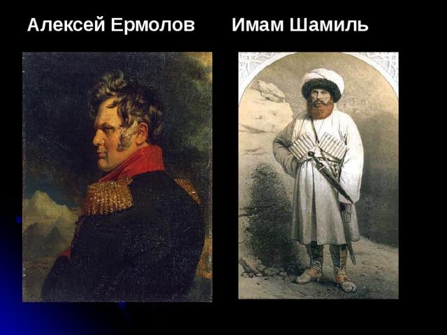 Алексей Ермолов Имам Шамиль