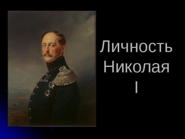 Личность Николая I