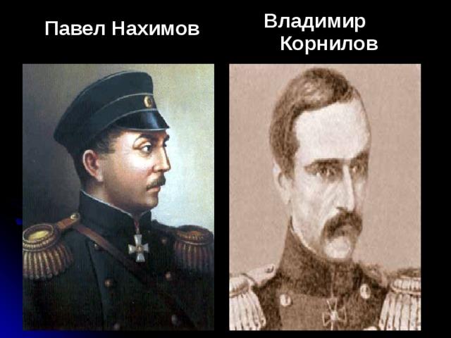 Владимир Корнилов  Павел Нахимов