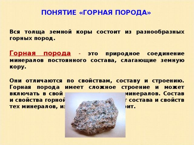 Доклад по географии горные породы и минералы 9859
