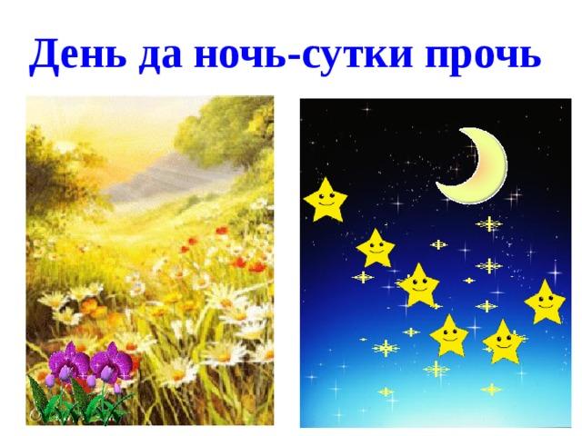 многих сутки день и ночь картинка оригинальной технике