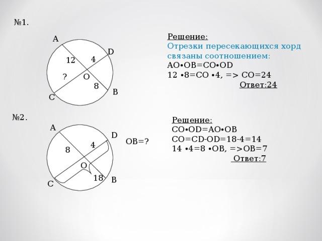 Решение задач по касательной 8 класс решение задач в курсе истории