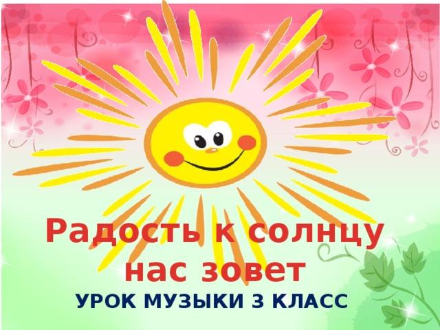 Радость к солнцу нас зовет Урок музыки 3 класс