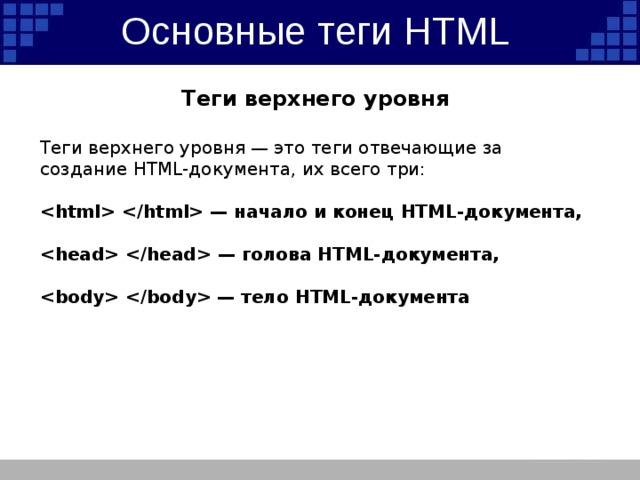 Html создание сайта теги компания лилия новошахтинск официальный сайт
