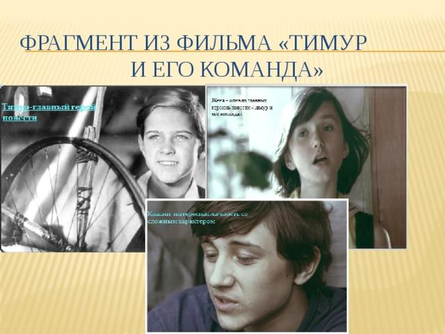 фрагмент из фильма «Тимур  и его команда»