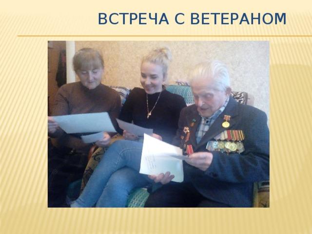 Встреча с ветераном