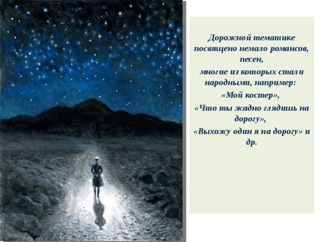 Картинки к стихотворению выхожу один я на дорогу