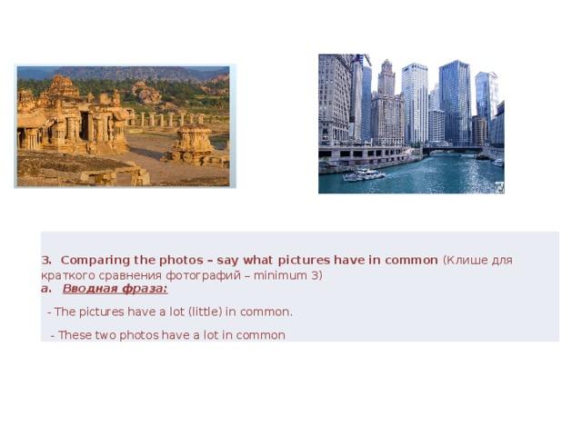 сравнение зданий на картинке одна общеизвестная закономерность