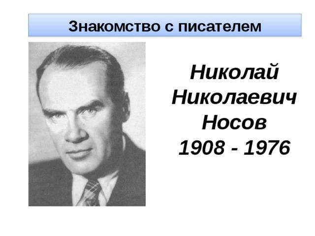 Знакомство с писателем  Николай Николаевич Носов 1908 - 1976