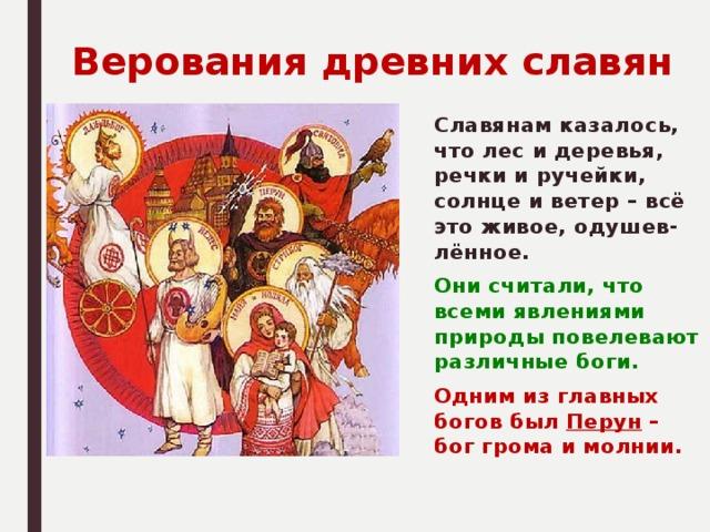 проект интерьера картинки древних славян их быт нравы обычаи верования кастингами