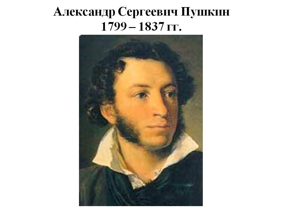 картинки пушкина с надписью челюстях