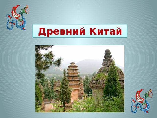 Доклад по истории китай 4266
