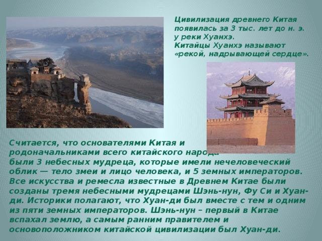 Древний китай культура реферат 6327