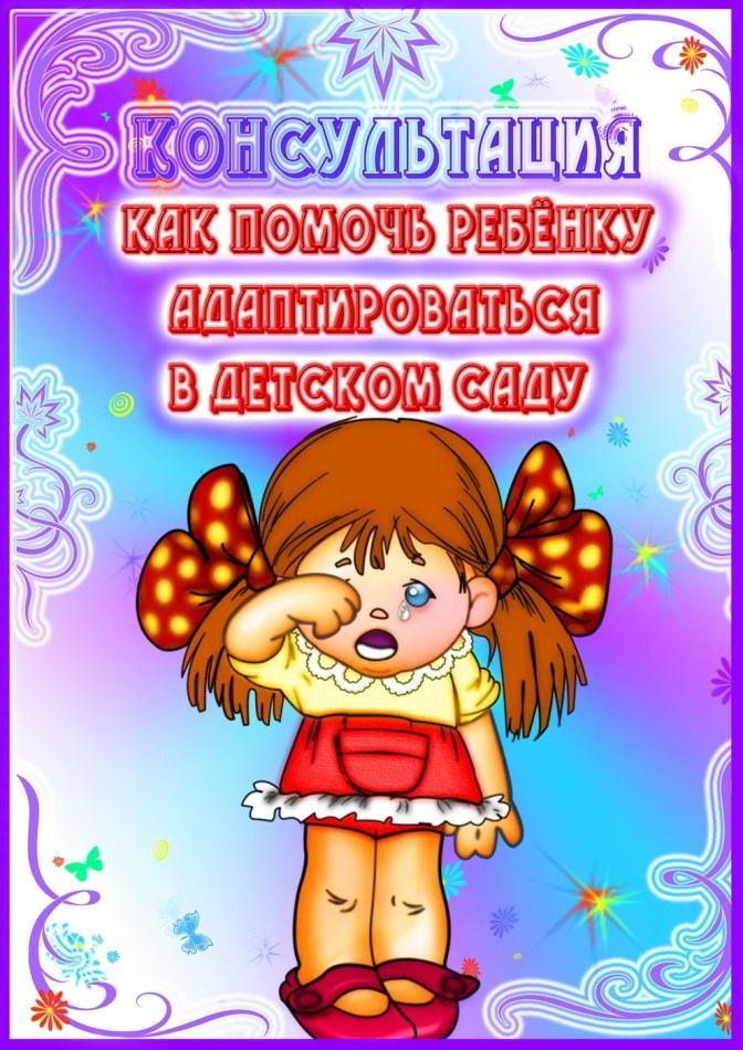 Цветная картинка с надписью консультация для родителей