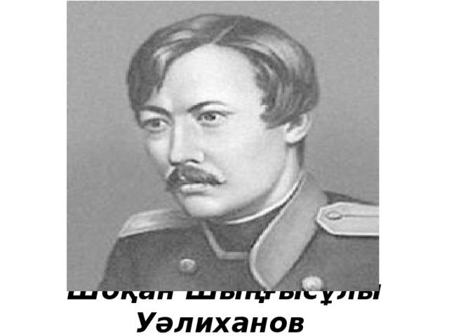 Шоқан Шыңғысұлы Уәлиханов