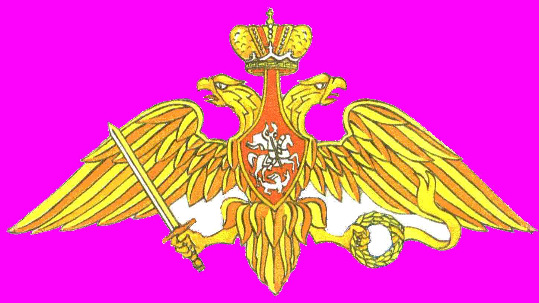 Картинка минобороны герб