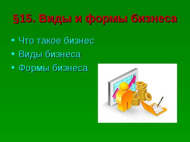 § 15. Виды и формы бизнеса Что такое бизнес Виды бизнеса Формы бизнеса
