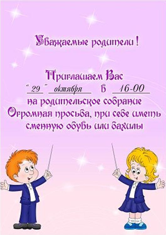 Пригласительные для родителей, поздравления днем
