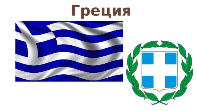 Открытка сладких, картинки про грецию 4 класс