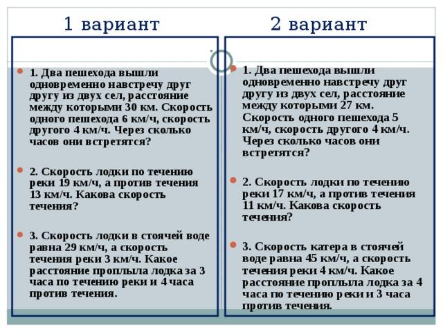 Задачи 5 класс с решением на километры решение задач набор текстов