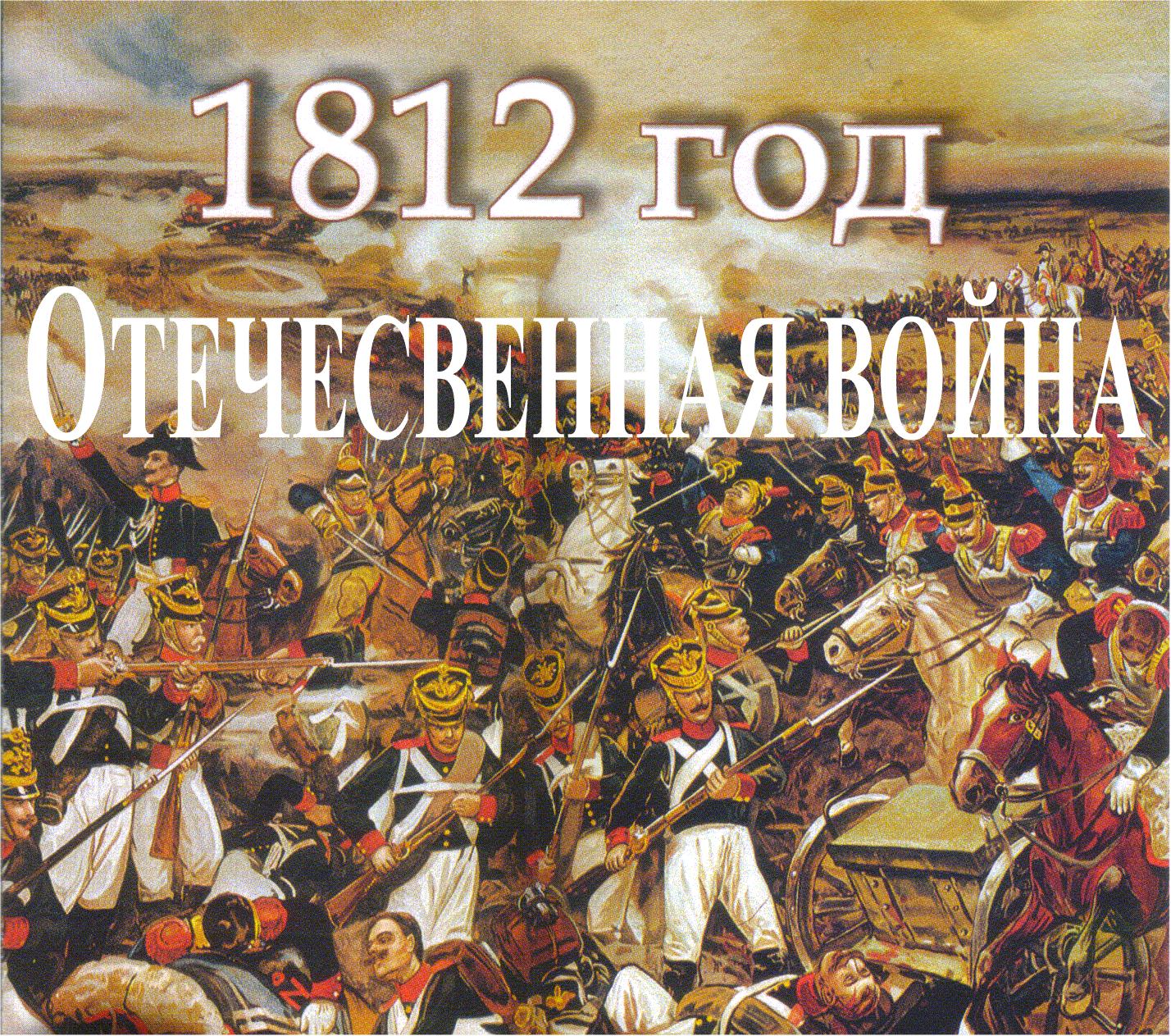 Картинки об отечественной войне 1812 года, открытки