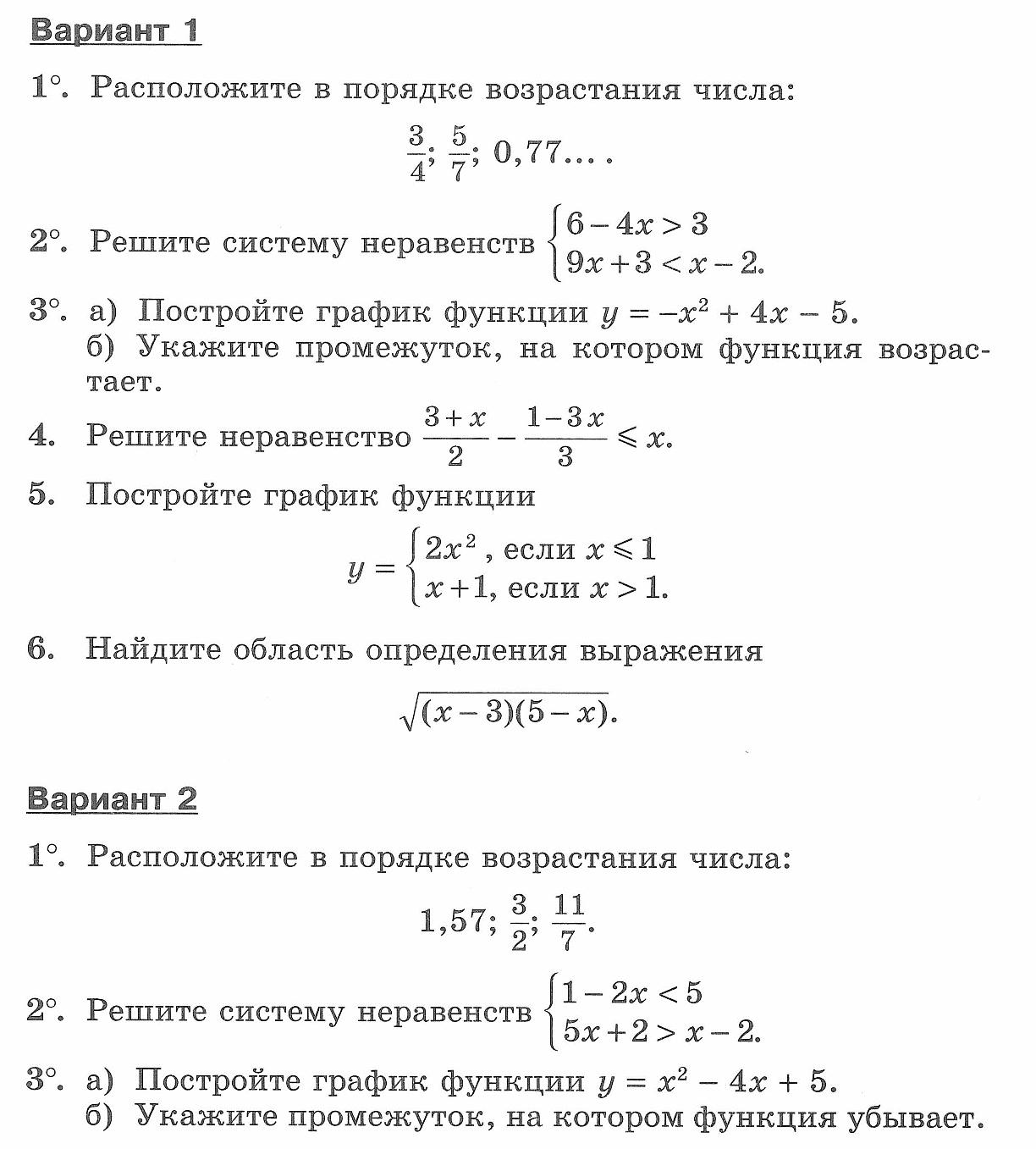 Контрольная работа 1 алгебра 9 кл 3043