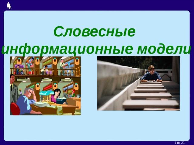 Создаем словесные модели практическая работа русские девушки на работу в турции