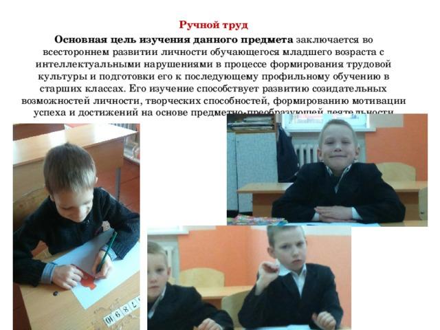 Доклад по профориентации в коррекционной школе 8 вида 7349