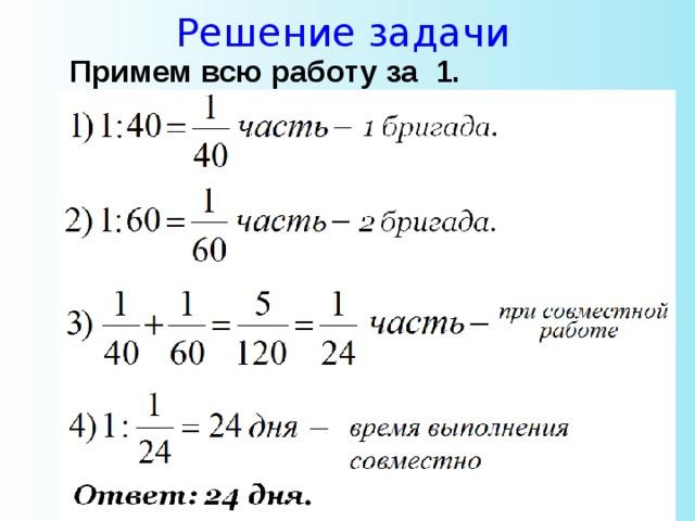 Решение задачи на работу решение текстовых задач в коррекционной школе