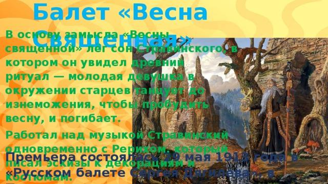 """Résultat de recherche d'images pour """"Музыка «Весны священной»"""""""