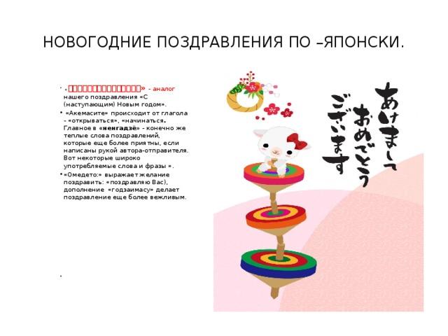 новогодние стихи японские позволяйте поросятам менять