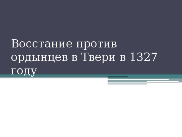 Восстание против ордынцев в Твери в 1327 году