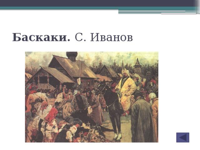 Баскаки. С. Иванов