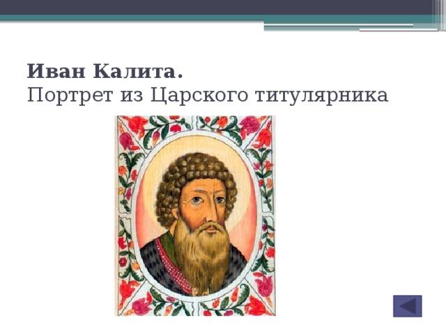 Иван Калита.  Портрет из Царского титулярника