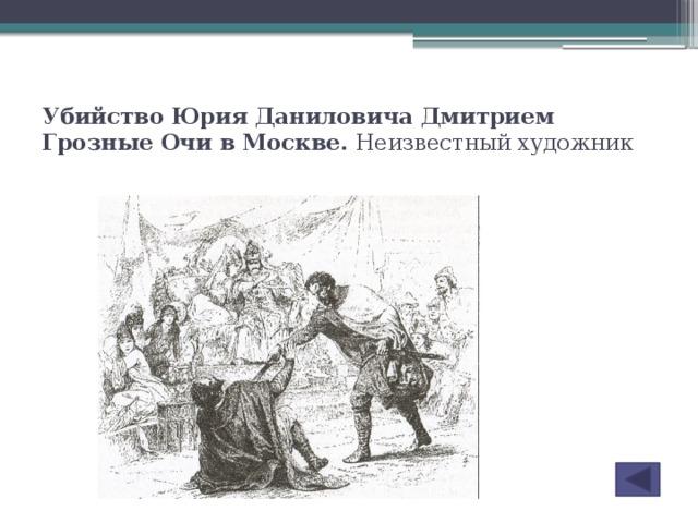 Убийство Юрия Даниловича Дмитрием Грозные Очи в Москве. Неизвестный художник