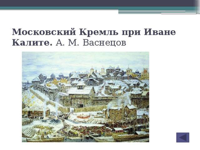 Московский Кремль при Иване Калите. А. М. Васнецов
