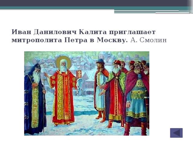 Иван Данилович Калита приглашает митрополита Петра в Москву. А. Смолин