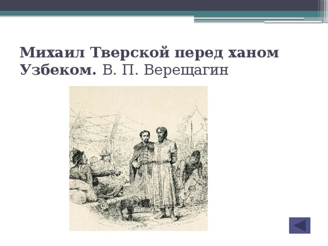 Михаил Тверской перед ханом Узбеком. В. П. Верещагин