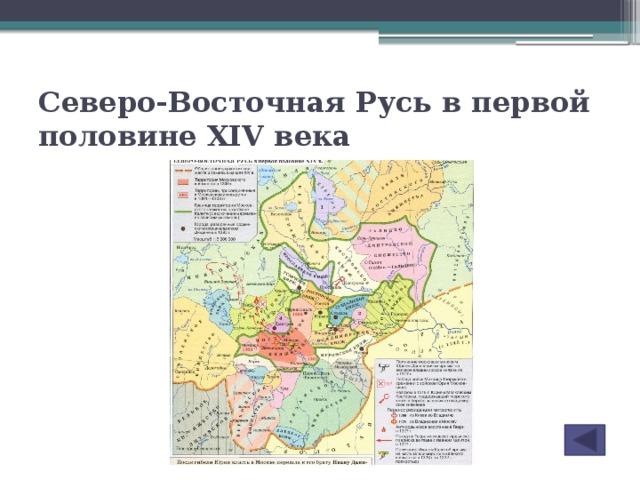 Северо-Восточная Русь в первой половине XIV века