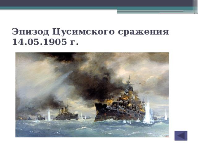 Эпизод Цусимского сражения 14.05.1905 г.