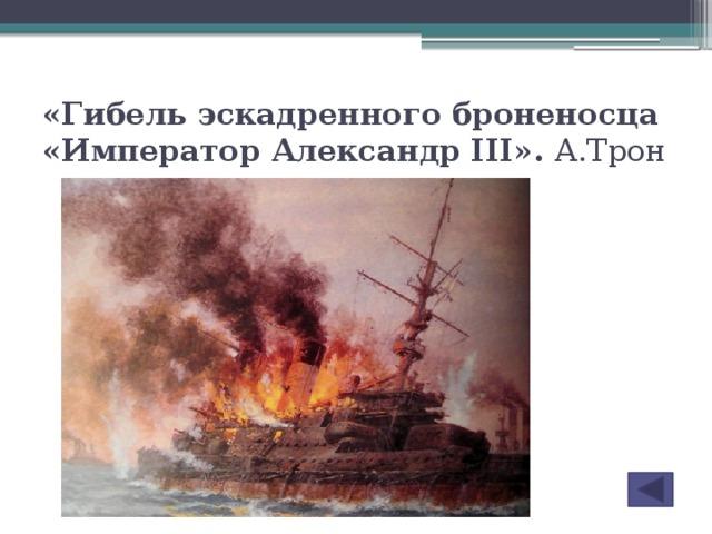 «Гибель эскадренного броненосца «Император Александр III». А.Трон