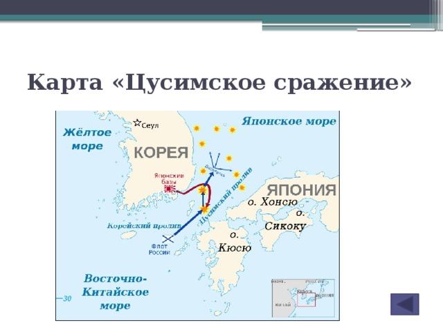 Карта «Цусимское сражение»
