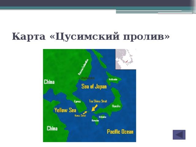Карта «Цусимский пролив»