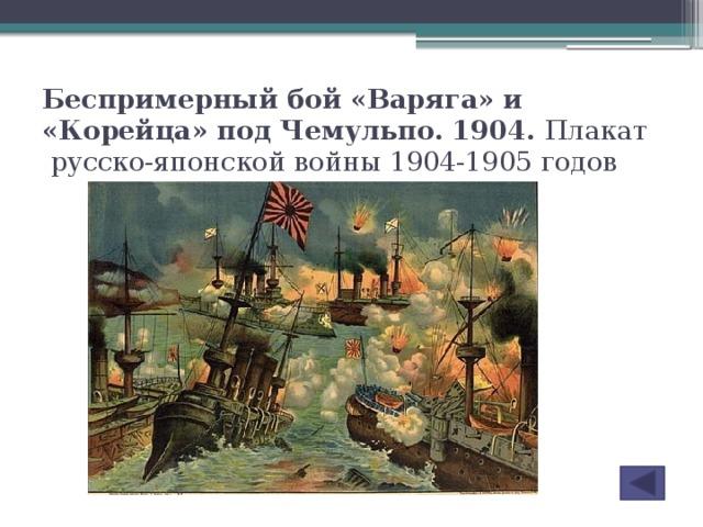 Беспримерный бой «Варяга» и «Корейца» под Чемульпо. 1904. Плакат русско-японской войны 1904-1905 годов