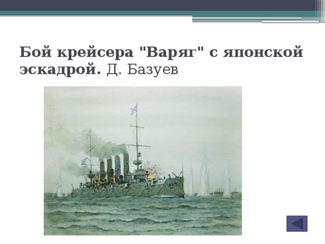 Бой крейсера