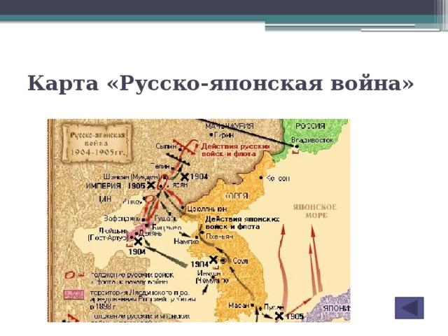Карта «Русско-японская война»